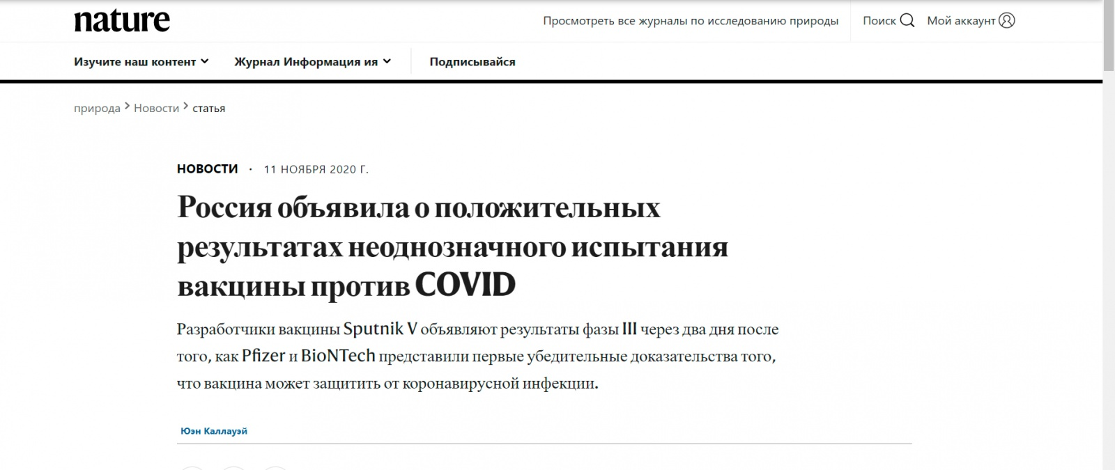 Первые вакцины от COVID-19. Сравнение российской «Спутник V» и BNT162b2 от Pfizer - 1