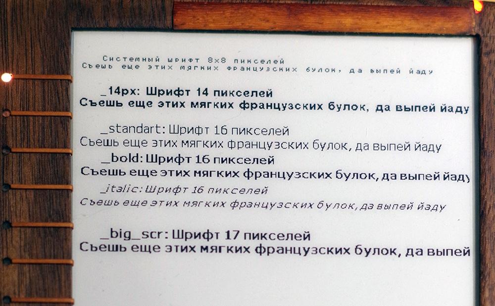 Электронная книга своими руками на STM32H750 от А до Э - 17