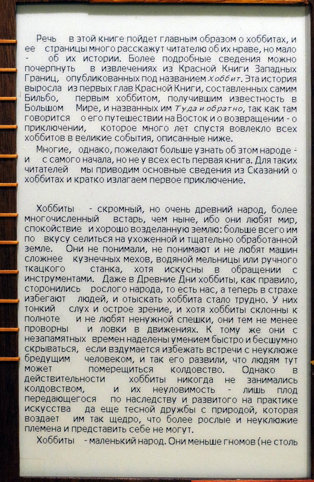Электронная книга своими руками на STM32H750 от А до Э - 20