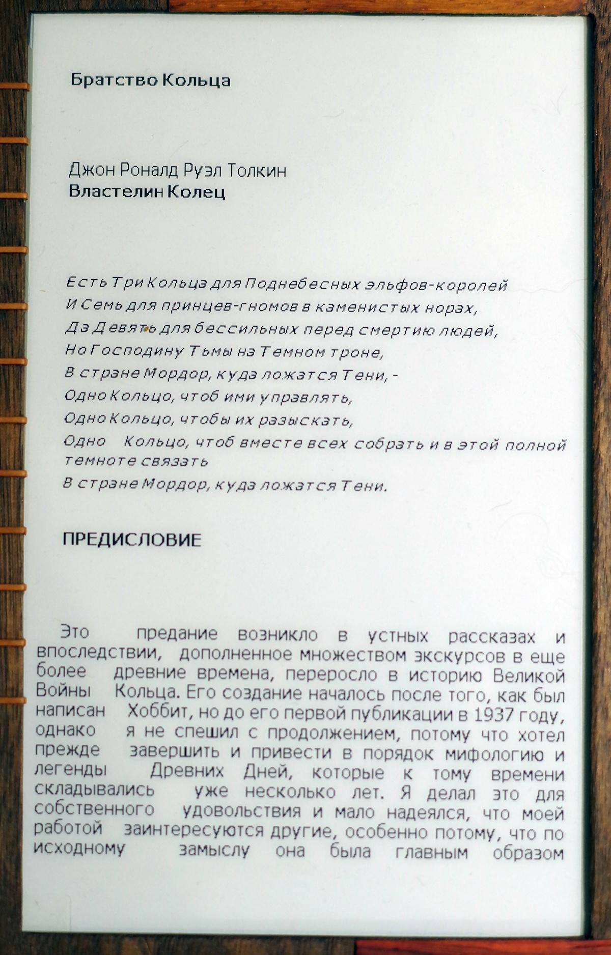 Электронная книга своими руками на STM32H750 от А до Э - 21
