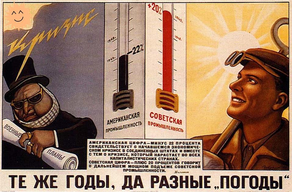 Как оптимизировали экономику СССР и что из этого вышло - 1