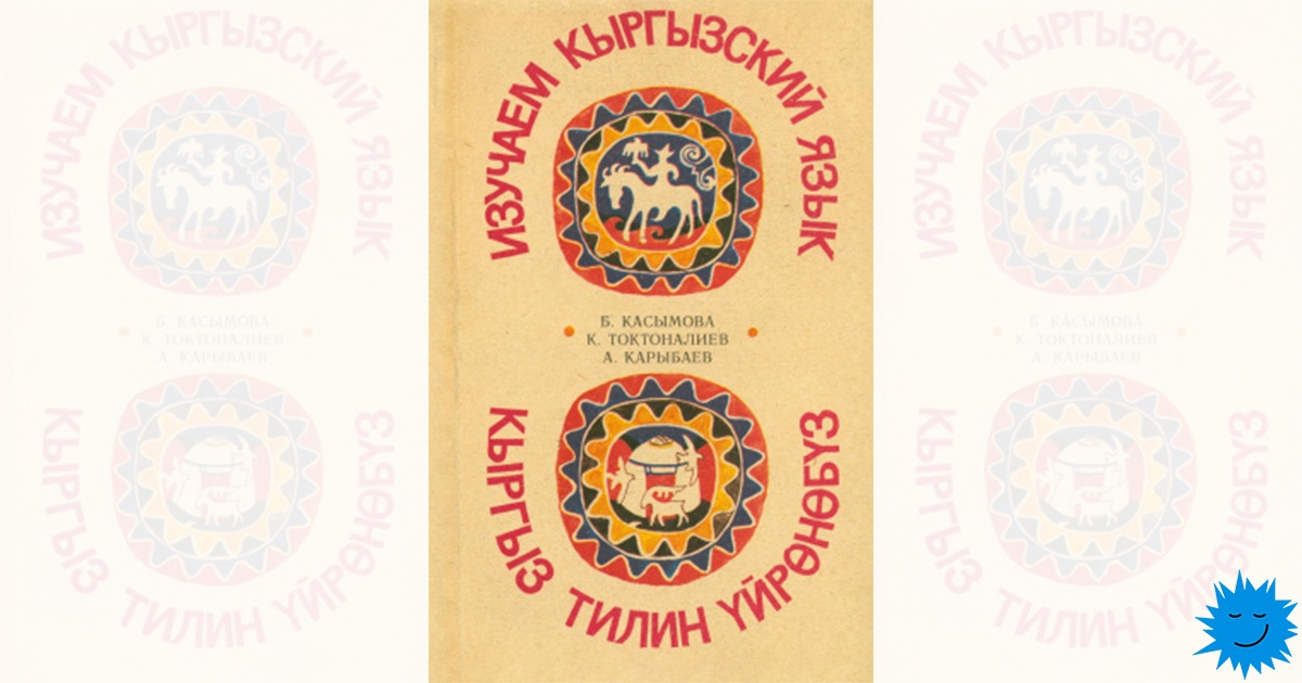 Как кыргызский язык стал «русским» и почему это закономерно - 1