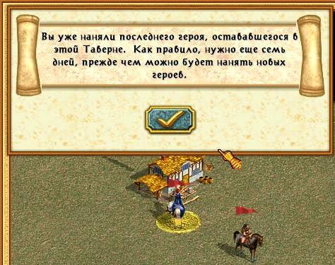 «Heroes of Might and Magic IV»: баг с таверной или классика патчинга - 2
