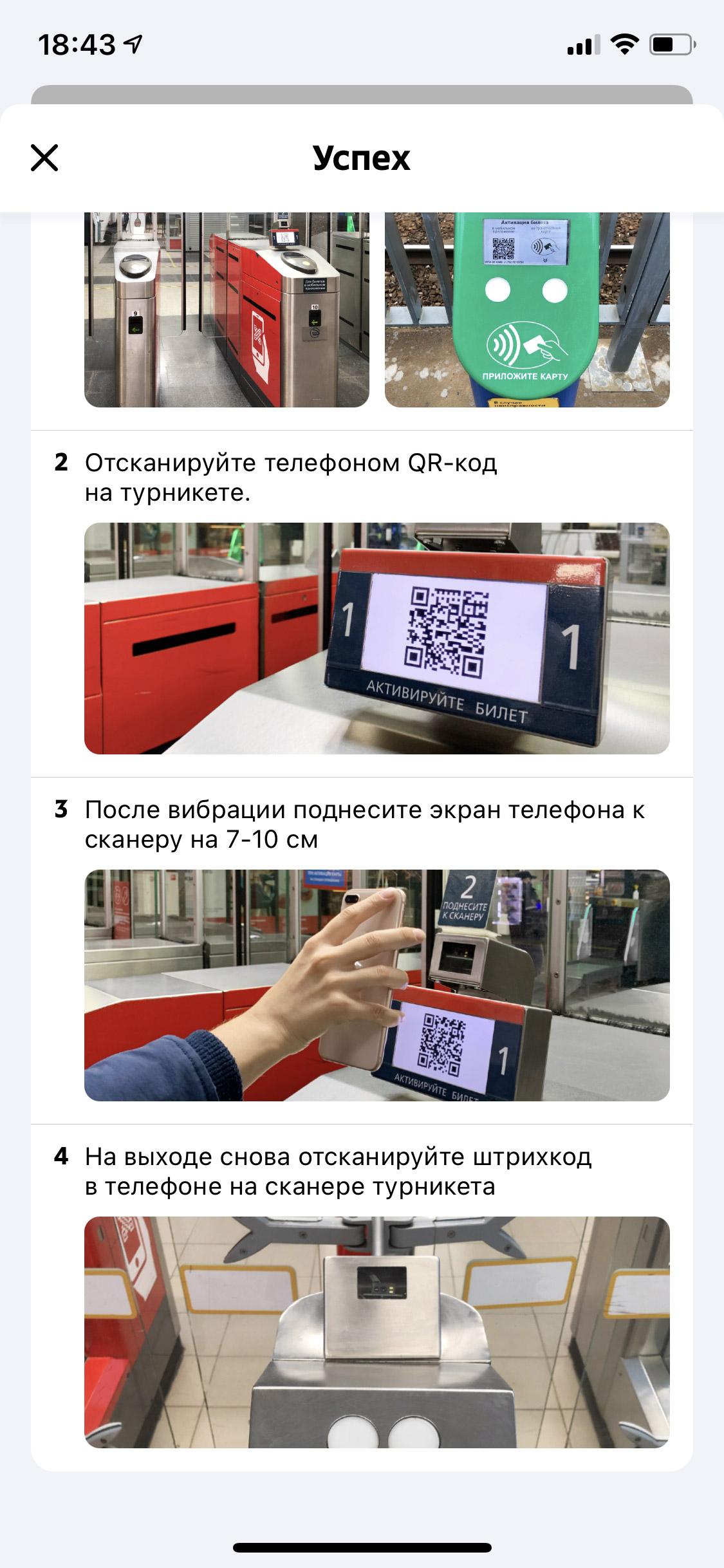 Как продать электронный билет на электричку - 6