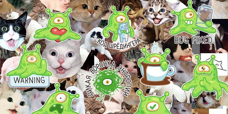 Они вам не мимими. Научный взгляд на мемы с котиками и наш новый стикерпак для «ТехноТекста» - 1