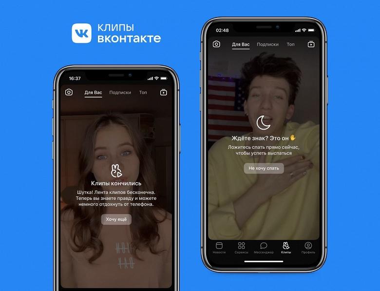 Во «ВКонтакте» начали бороться с зависимостью от «Клипов»