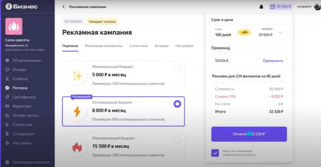 Яндекс решил стать самым большим маркетплейсом и запустил «Директ по подписке» с автоподбором клиентов - 1