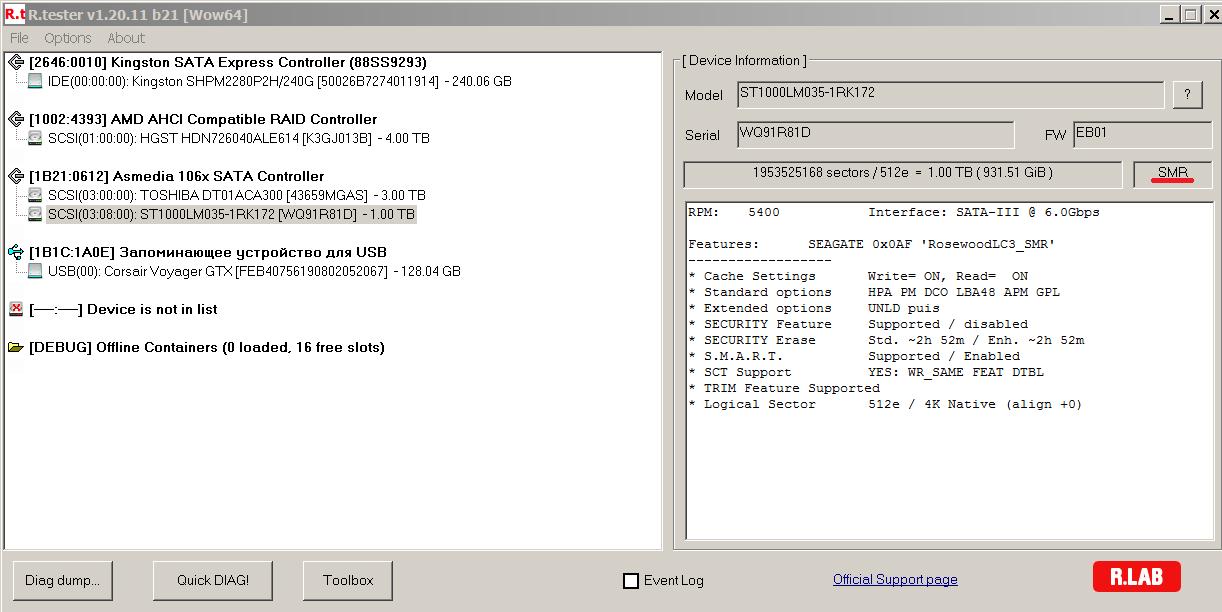 Как определить, что в жестком диске применена технология SMR - 3