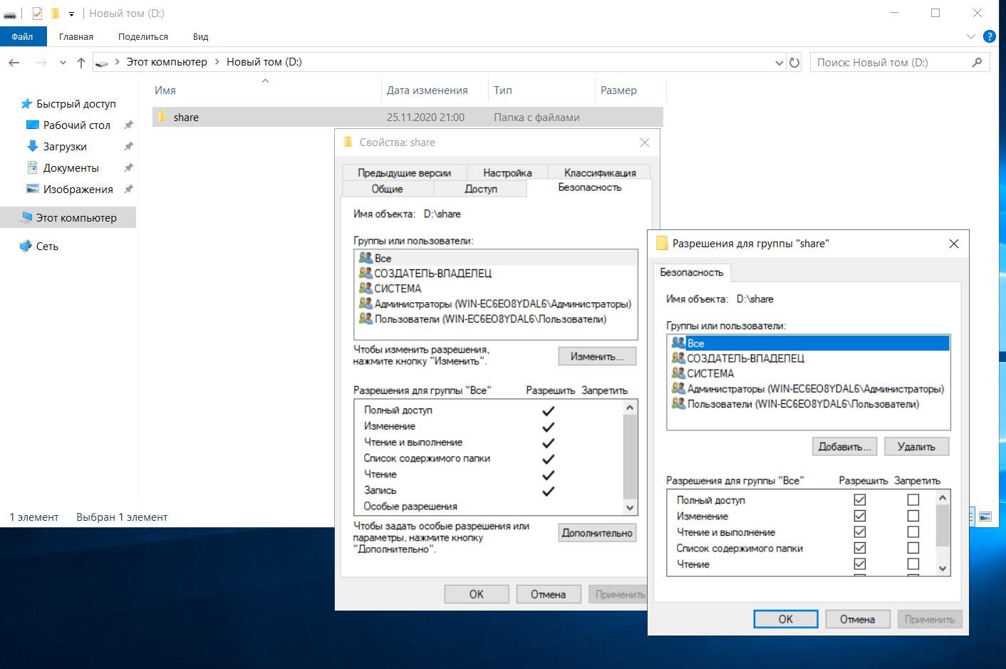 Личная файлопомойка. Как я настраивал файлообменник на VPS - 16