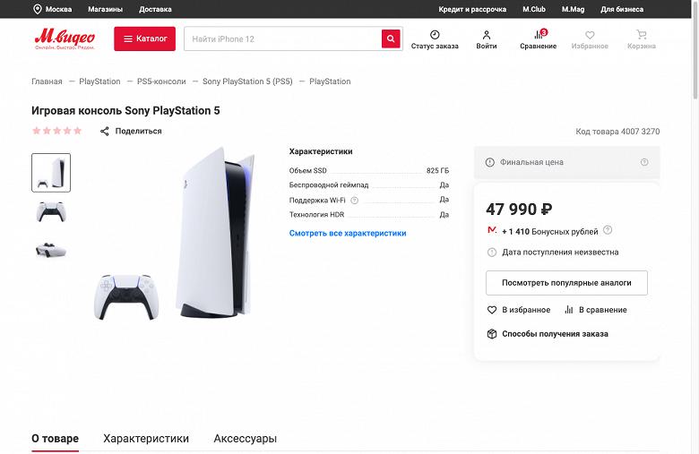 В России неожиданно дорожали Sony PlayStation 5, аксессуары и игры в официальной рознице