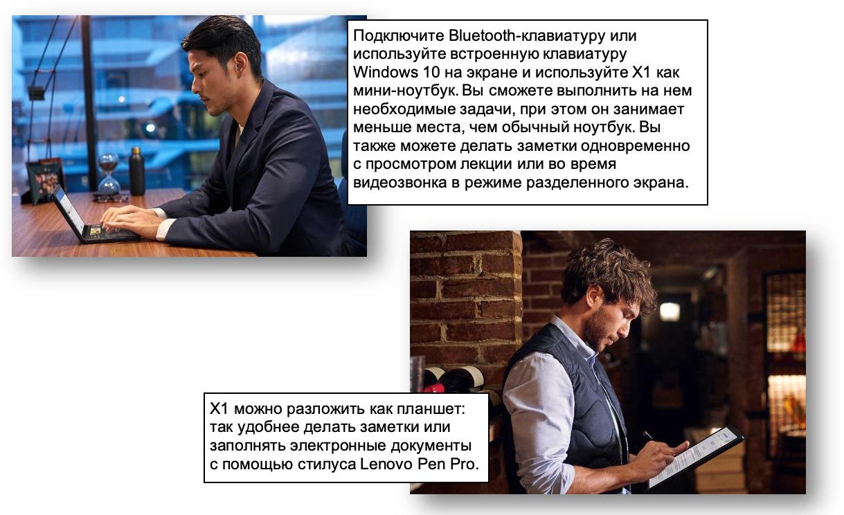 Lenovo ThinkPad X1 Fold — первый в мире ноутбук с гибким экраном - 12