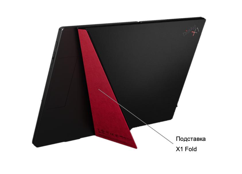 Lenovo ThinkPad X1 Fold — первый в мире ноутбук с гибким экраном - 2