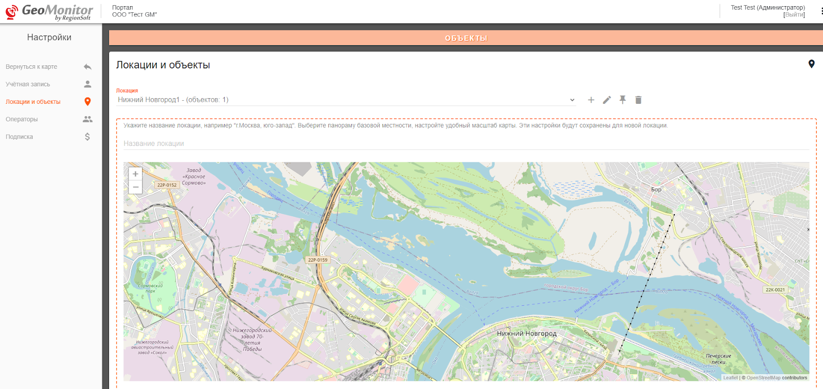 Выбор нужной локации в интерфейсе RegionSoft GeoMonitor