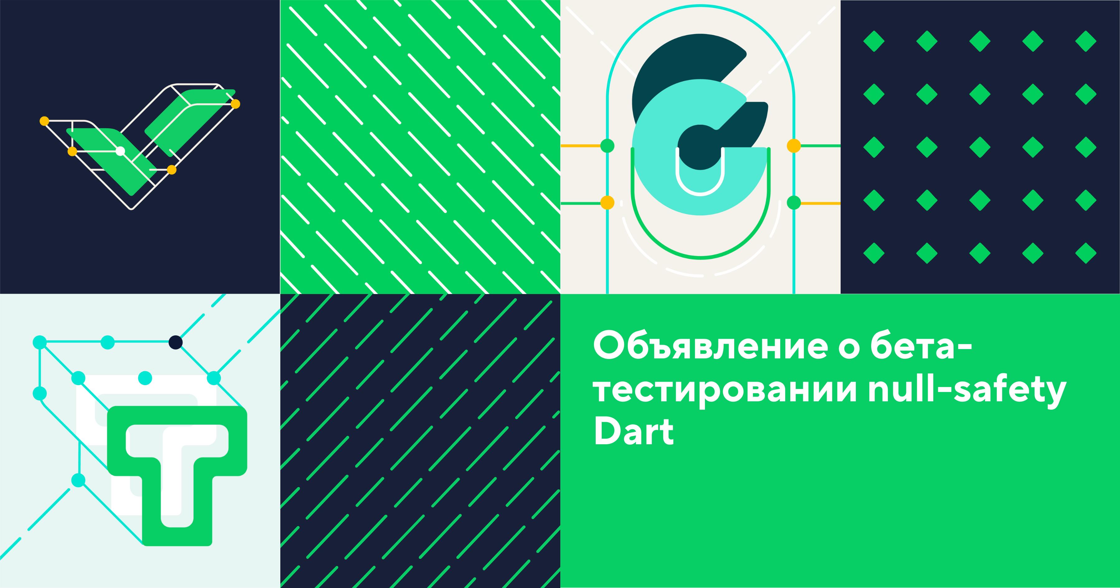 Объявление о бета-тестировании null-safety Dart. Начало процесса миграции пакетов в надежное и безопасное состояние - 1