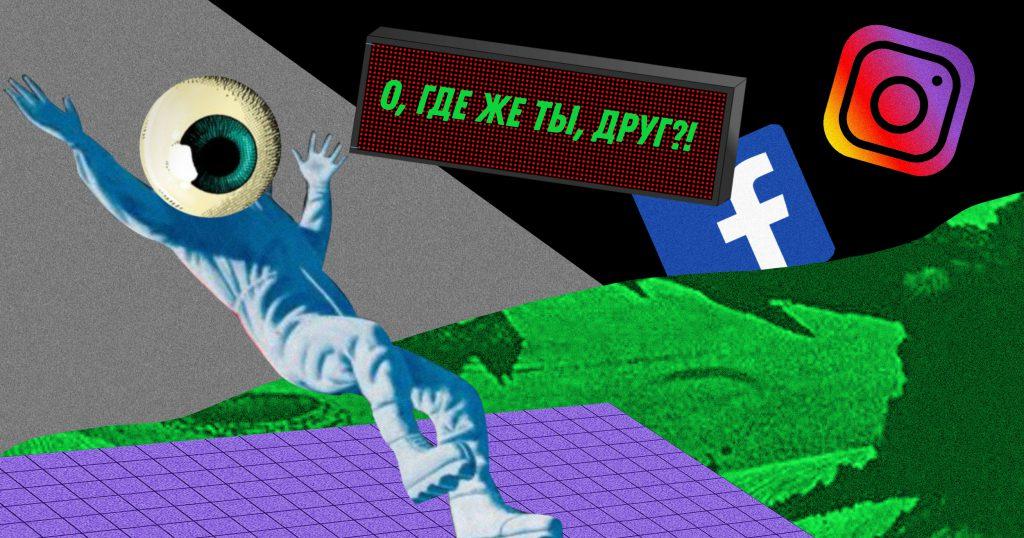 Как интроверту найти друзей: используем алгоритмы Facebook - 3