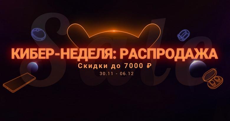 Xiaomi уронила цены в России на смартфоны, телевизоры и другую технику