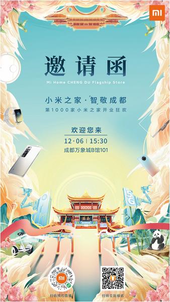 Так умеет только Xiaomi. Компания открывает по одному магазину каждый день