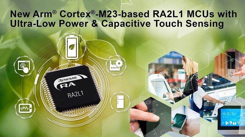В семейство Renesas RA добавлена группа микроконтроллеров RA2L1 со сверхнизким энергопотреблением и улучшенной поддержкой сенсорного ввода