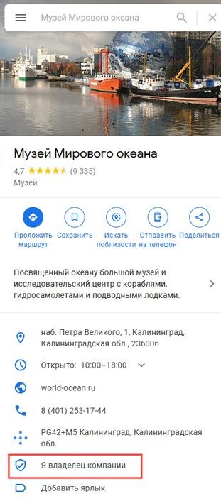 Как стать владельцем чужой организации в Google Maps? - 1