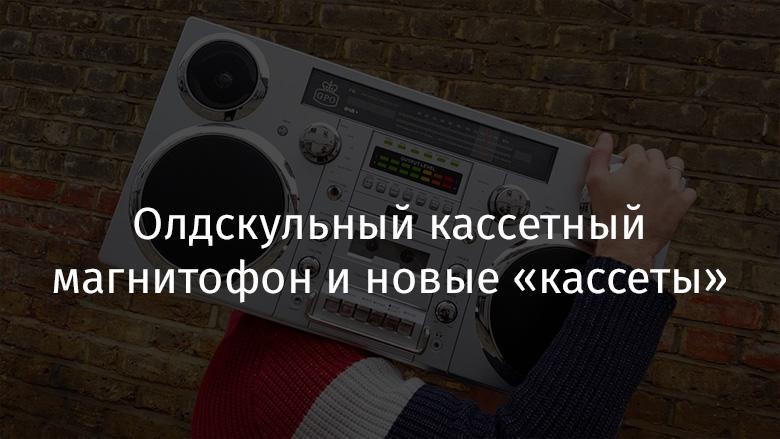 Олдскульный кассетный магнитофон и новые «кассеты» - 1