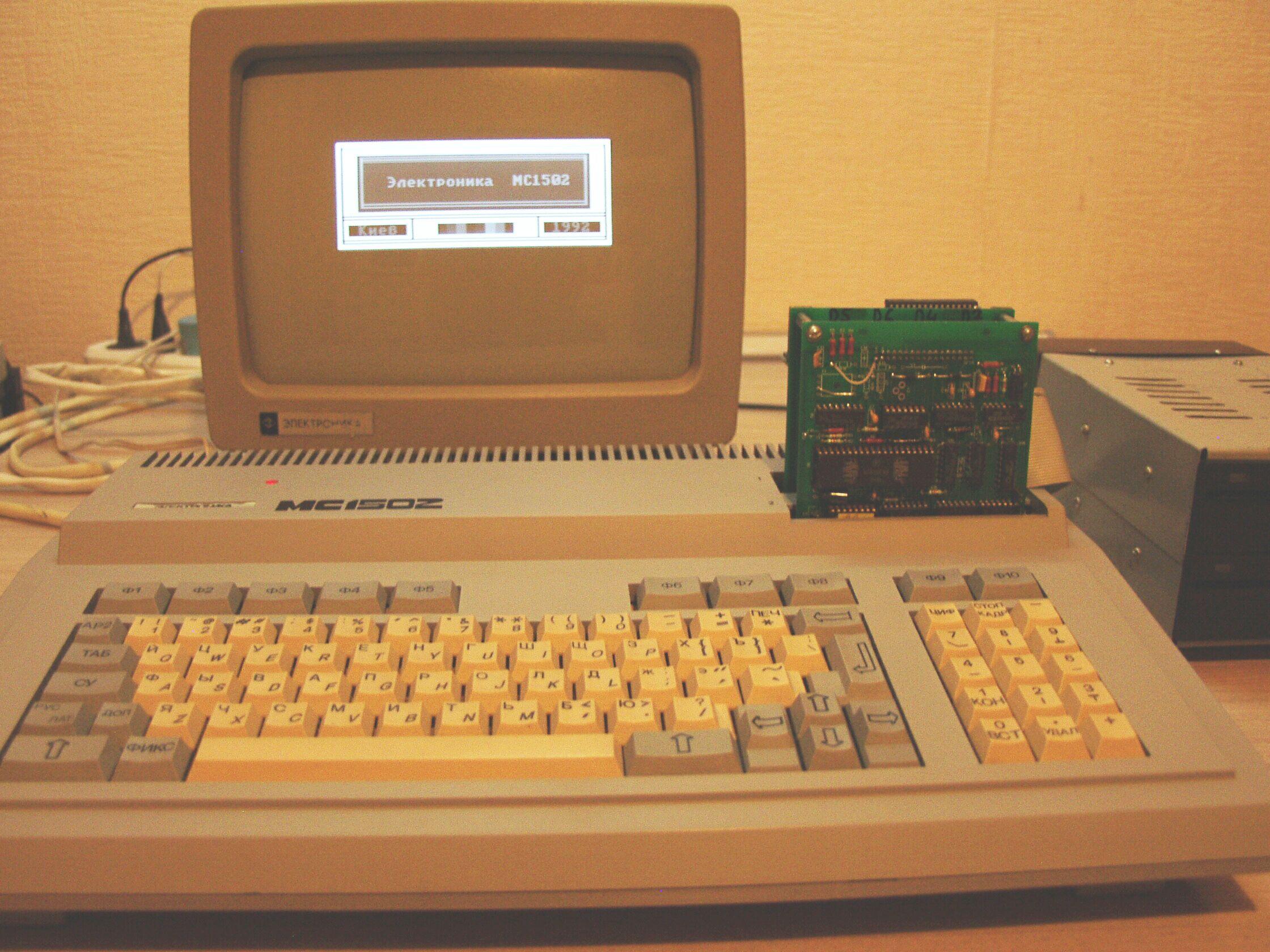 Советская IBM-PC Электроника МС-1502 - 11