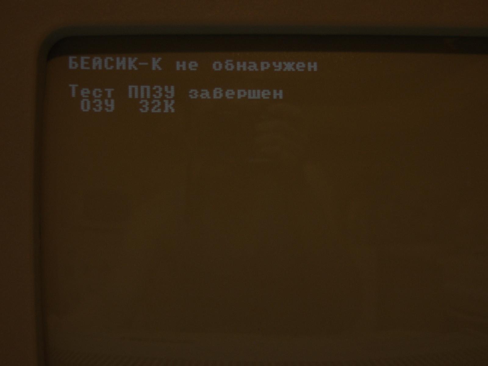 Советская IBM-PC Электроника МС-1502 - 14