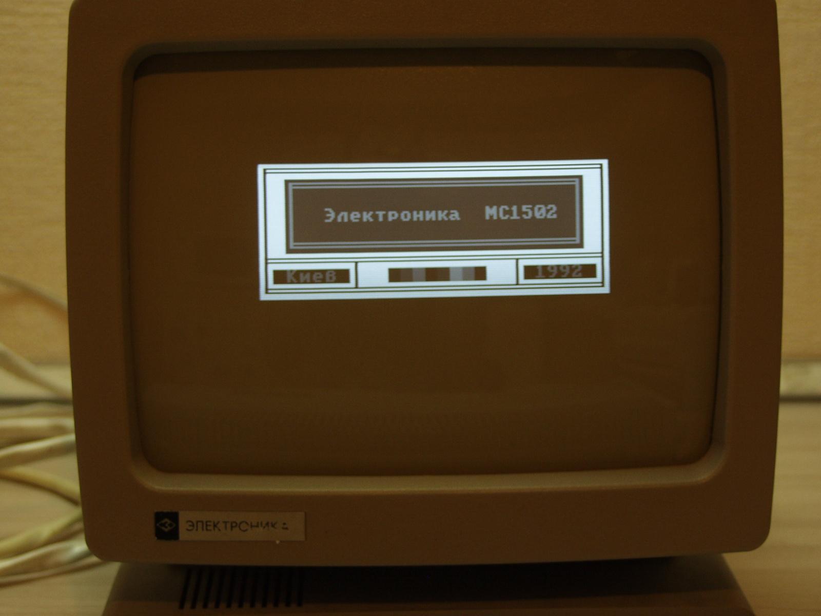 Советская IBM-PC Электроника МС-1502 - 15