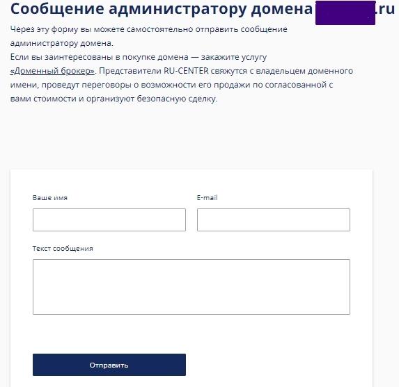 Хочу купить чужой домен, как это сделать? Шаги от проверки к покупке - 11