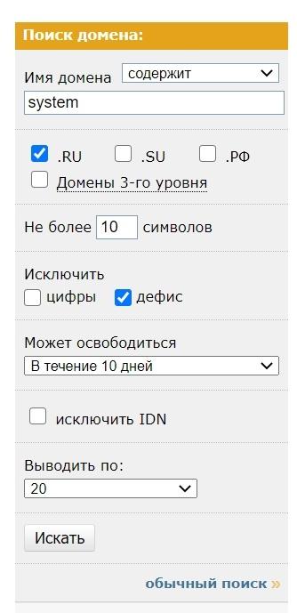 Хочу купить чужой домен, как это сделать? Шаги от проверки к покупке - 12