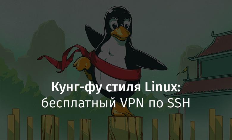 Кунг-фу стиля Linux: бесплатный VPN по SSH - 1