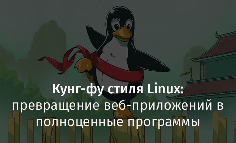 Кунг-фу стиля Linux: превращение веб-приложений в полноценные программы - 1