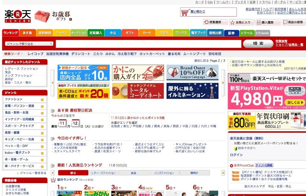 Почему японский веб-дизайн настолько другой? - 1