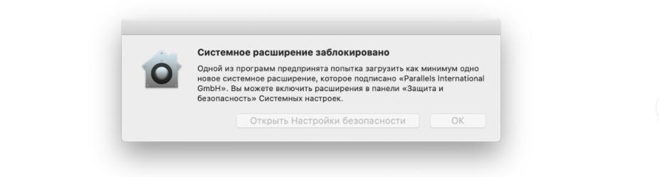 О системных расширениях Parallels Desktop в macOS - 1