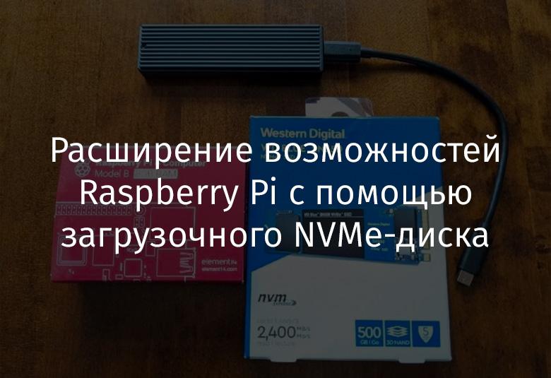 Расширение возможностей Raspberry Pi с помощью загрузочного NVMe-диска - 1