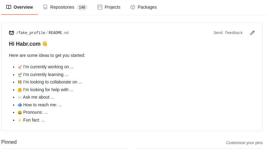 Кастомизация профиля GitHub: Readme - 3
