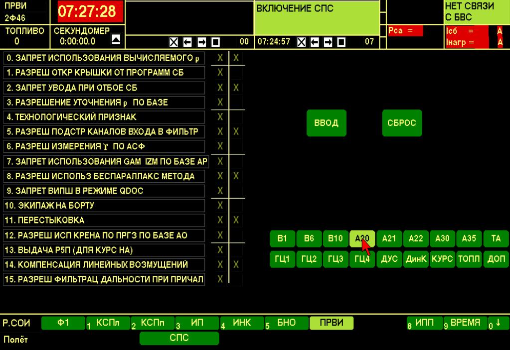 Разработка симулятора космического корабля Союз ТМА - 10
