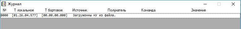 Квитанция о загрузке начальных условий из файла