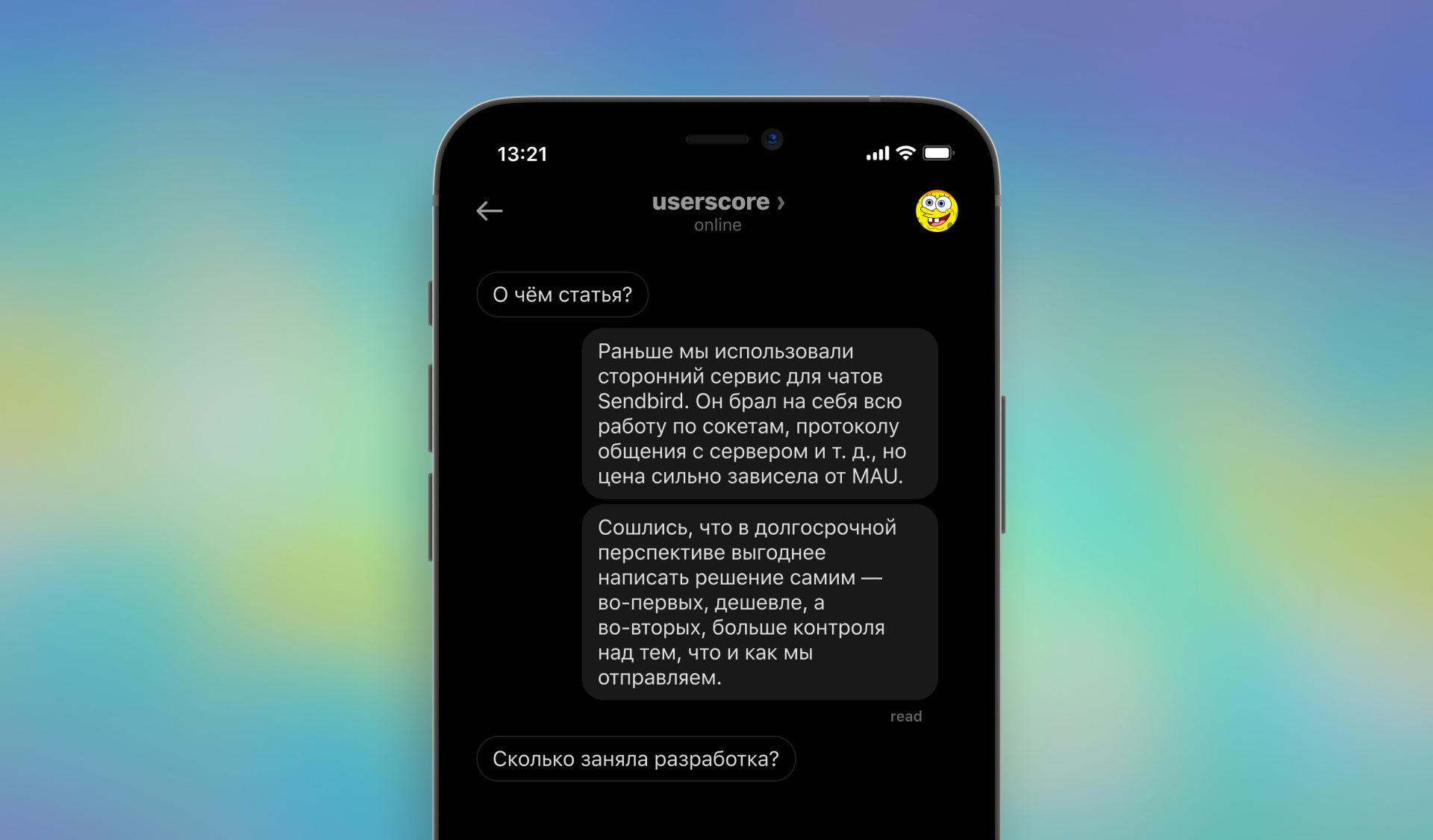 Чаты на вебсокетах в iOS, если у вас WAMP - 1