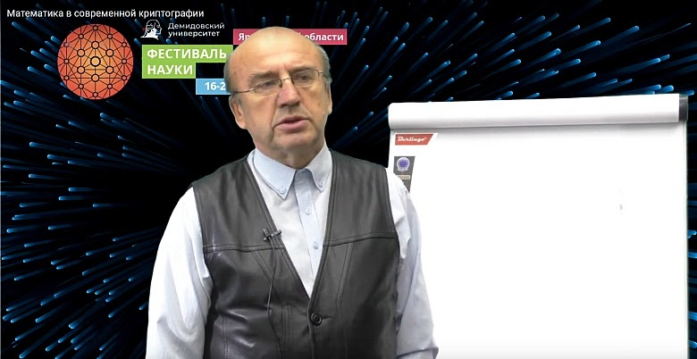 Математический гений в криптографии: от сцитала до RSA - 2