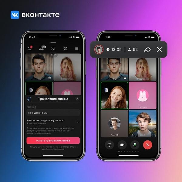 Во ВКонтакте появились трансляции видеозвонков