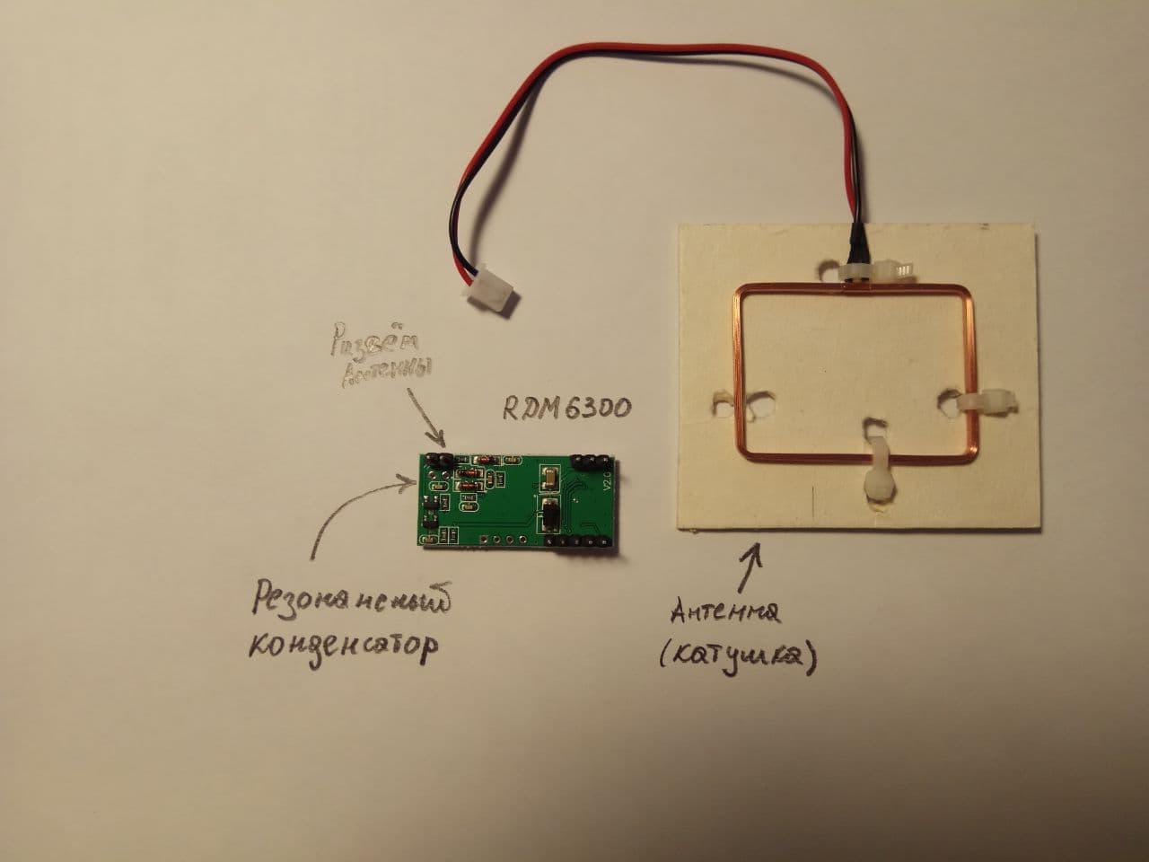 Эмулятор RFID на Arduino - 3