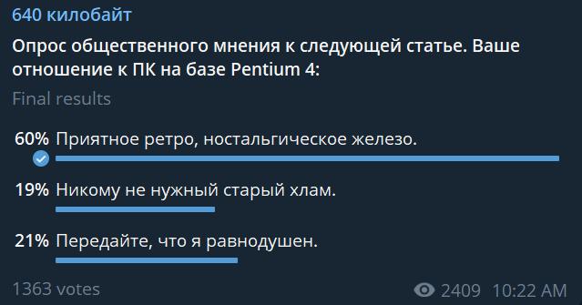 Горячий Pentium 4 и народная любовь - 15