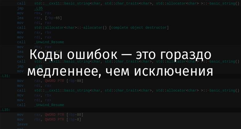 Коды ошибок — это гораздо медленнее, чем исключения - 1