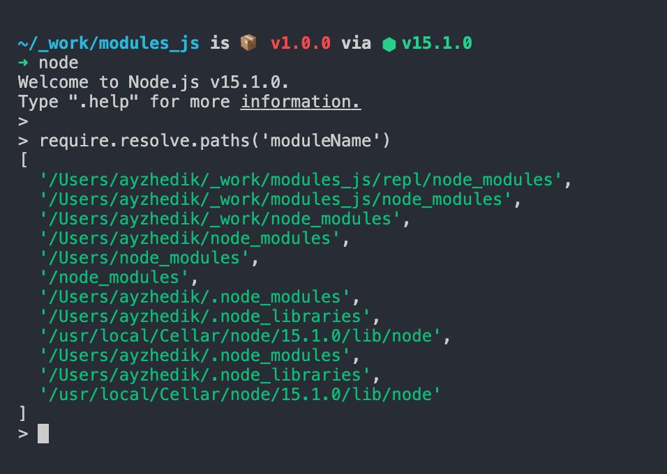 Модули в JavaScript - 2