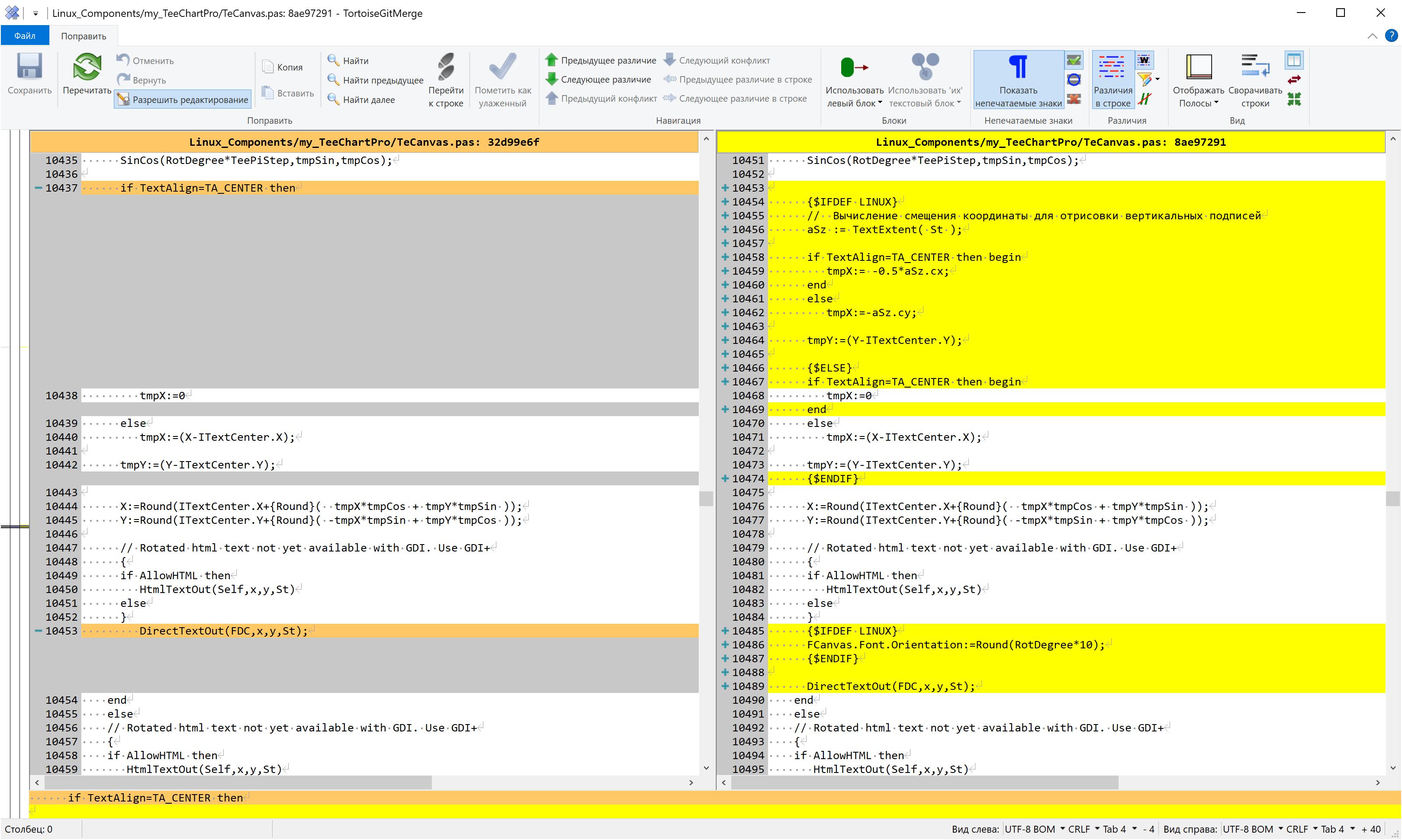 Особенности портирования сложного модульного ПО написанного на Delphi под ОС Linux - 14