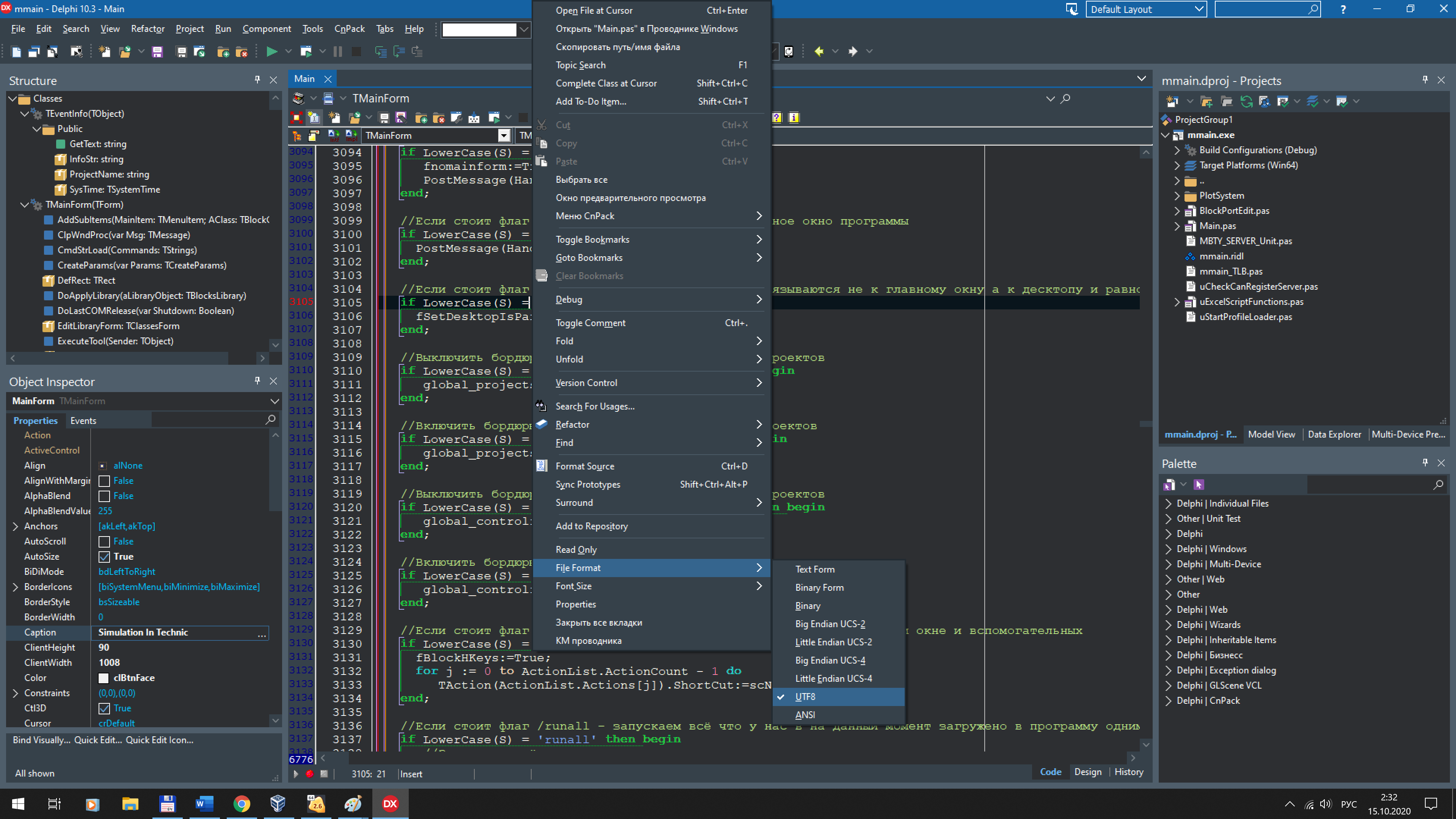 Особенности портирования сложного модульного ПО написанного на Delphi под ОС Linux - 2