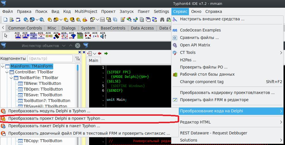 Особенности портирования сложного модульного ПО написанного на Delphi под ОС Linux - 3