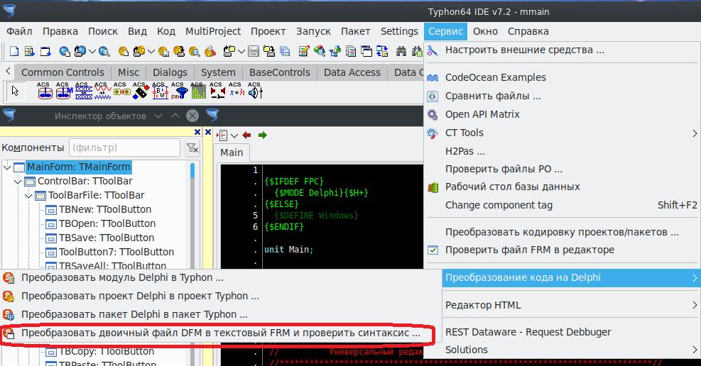 Особенности портирования сложного модульного ПО написанного на Delphi под ОС Linux - 4