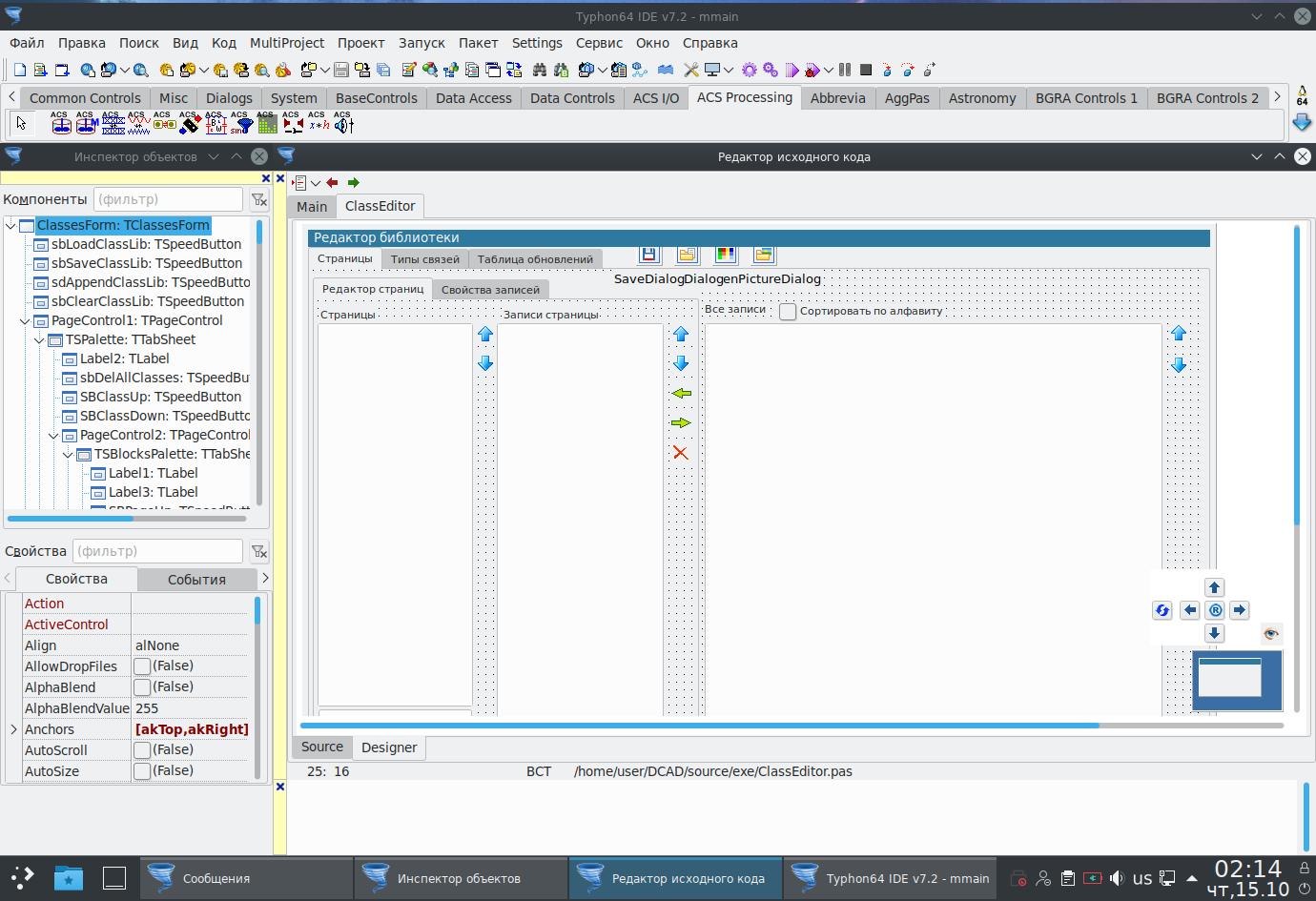 Особенности портирования сложного модульного ПО написанного на Delphi под ОС Linux - 5