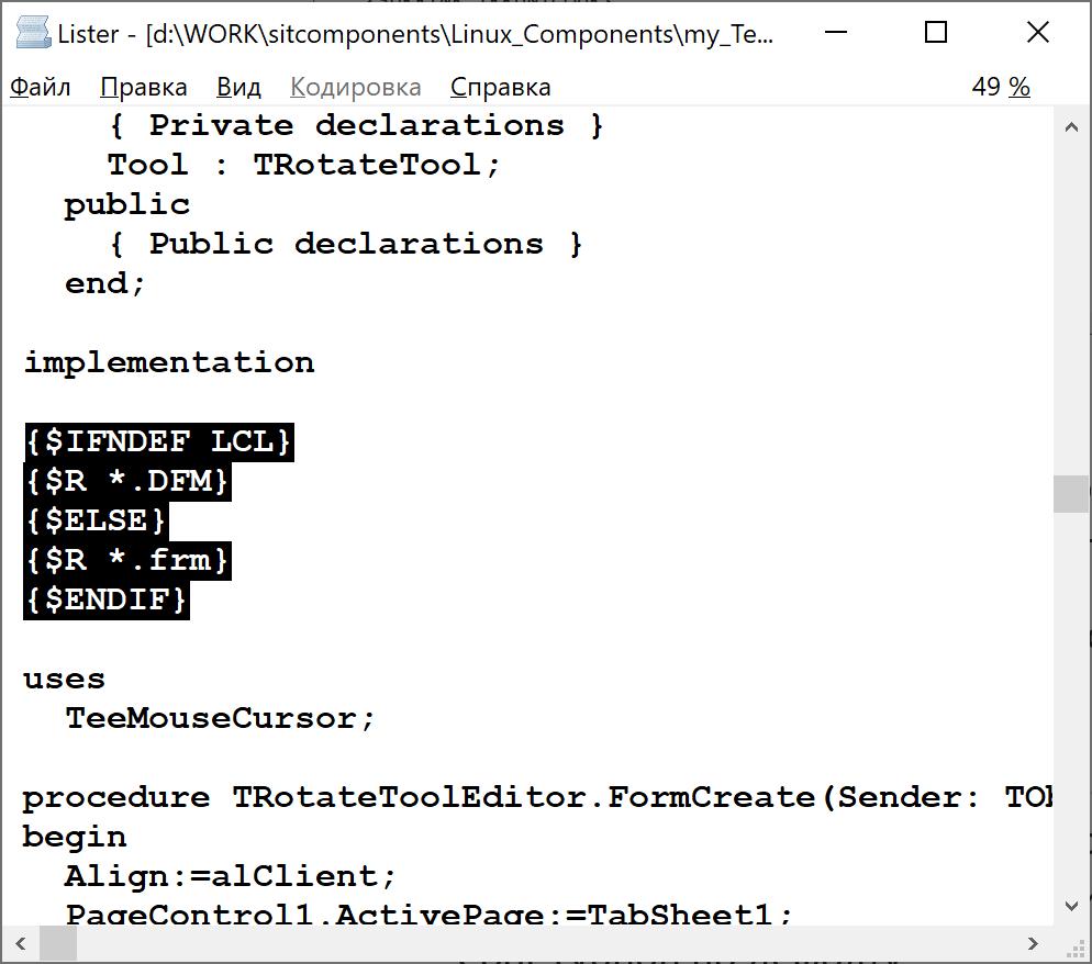 Особенности портирования сложного модульного ПО написанного на Delphi под ОС Linux - 8